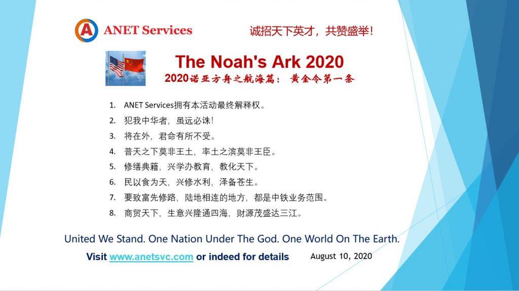 Noah Ark Golden Rule One - Aug 10 2020